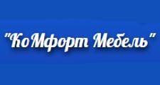 Изготовление мебели на заказ «КоМфорт Мебель», г. Белгород
