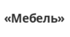 Салон мебели «Мебель», г. Томск