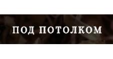 Изготовление мебели на заказ «Рodpotol.com», г. Москва