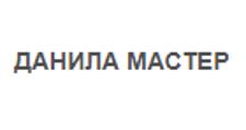 Салон мебели «Данила Мастер», г. Белгород
