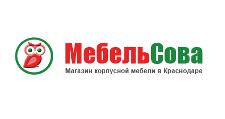 Салон мебели «Мебельсова», г. Краснодар