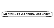 Изготовление мебели на заказ «Мебельная Фабрика Иваново», г. Иваново
