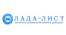 Оптовый поставщик комплектующих «ЛАДА-ЛИСТ», г. Тольятти