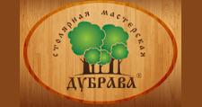 Изготовление мебели на заказ «Дубрава», г. Курган