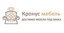 Изготовление мебели на заказ «Кронус мебель», г. Екатеринбург