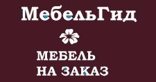 Изготовление мебели на заказ «МебельГид», г. Красноярск