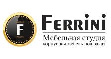 Изготовление мебели на заказ «ФЕРРИНИ», г. Томск