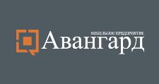Изготовление мебели на заказ «Авангард», г. Заречный