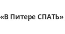 Изготовление мебели на заказ «В Питере СПАТЬ», г. Санкт-Петербург
