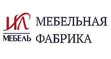 Мебельная фабрика «ИЛ МЕБЕЛЬ», г. Кузнецк