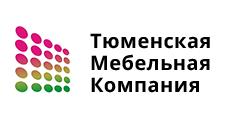 Оптовый мебельный склад «Тюменская Мебельная Компания», г. Тюмень