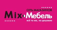 Мебельный магазин «Mix», г. Санкт-Петербург