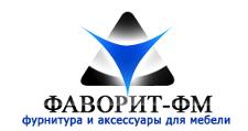 Оптовый поставщик комплектующих «Фаворит-ФМ», г. Москва