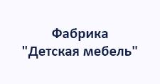 Изготовление мебели на заказ «Детская мебель», г. Москва