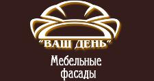 Оптовый поставщик комплектующих «Ваш День», г. Кострома