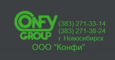 Розничный поставщик комплектующих «Конфи», г. Новосибирск