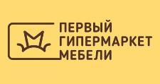 Оптовый мебельный склад «Первый Гипермаркет мебели», г. Берёзовский