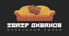 Салон мебели «Театр диванов», г. Калининград