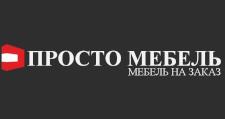 Салон мебели «Просто Мебель», г. Краснодар