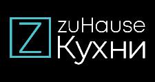 Изготовление мебели на заказ «zuHause», г. Киров