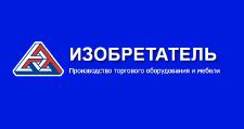 Мебельная фабрика «Изобретатель», г. Ростов-на-Дону