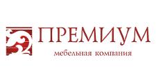 Мебельная фабрика «Премиум»