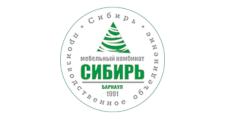 Мебельная фабрика «Сибирь», г. Барнаул