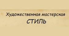 Изготовление мебели на заказ «Стиль», г. Новосибирск
