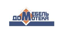 Салон мебели «Домотека», г. Москва