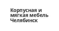 Интернет-магазин «Корпусная и мягкая мебель Челябинск», г. Челябинск