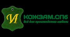 Розничный поставщик комплектующих «КОЖЗАМ.СПб», г. Санкт-Петербург