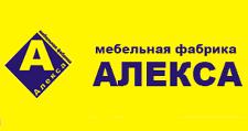 Изготовление мебели на заказ «Алекса», г. Саратов