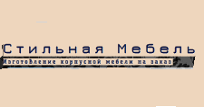 Изготовление мебели на заказ «Стильная Мебель», г. Кострома