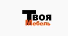 Интернет-магазин «Твоя мебель», г. Челябинск