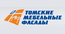 Оптовый поставщик комплектующих «Томские мебельные фасады»