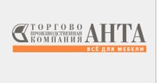 Оптовый поставщик комплектующих «ТПК АНТА», г. Москва