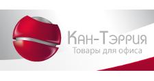 Мебельный магазин «Кан-Тэррия», г. Тюмень