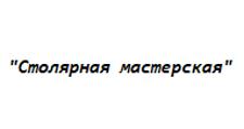 Изготовление мебели на заказ «Столярная мастерская», г. Кемерово