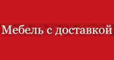 Салон мебели «Мебель с доставкой», г. Санкт-Петербург