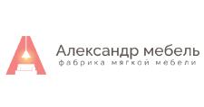 Мебельная фабрика «Александр мебель»