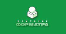 Розничный поставщик комплектующих «ФОРМАТРА», г. Челябинск