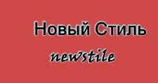 Изготовление мебели на заказ «Новый Стиль», г. Южно-Сахалинск