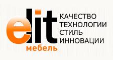 Оптовый мебельный склад «Элит-Мебель», г. Нижний Новгород