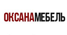 Мебельная фабрика Оксана мебель
