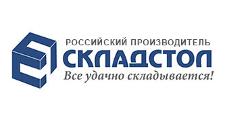 Мебельный магазин «СКЛАДСТОЛ», г. Москва