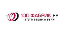 Салон мебели «100 фабрик», г. Москва