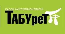 Салон мебели «ТАБУрет», г. Екатеринбург