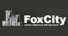 Оптовый мебельный склад «ФоксСити», г. Владивосток