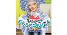 Салон мебели «Северянка», г. Кодинск