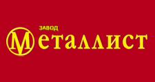 Оптовый поставщик комплектующих «МЕТАЛЛИСТ», г. Пермь